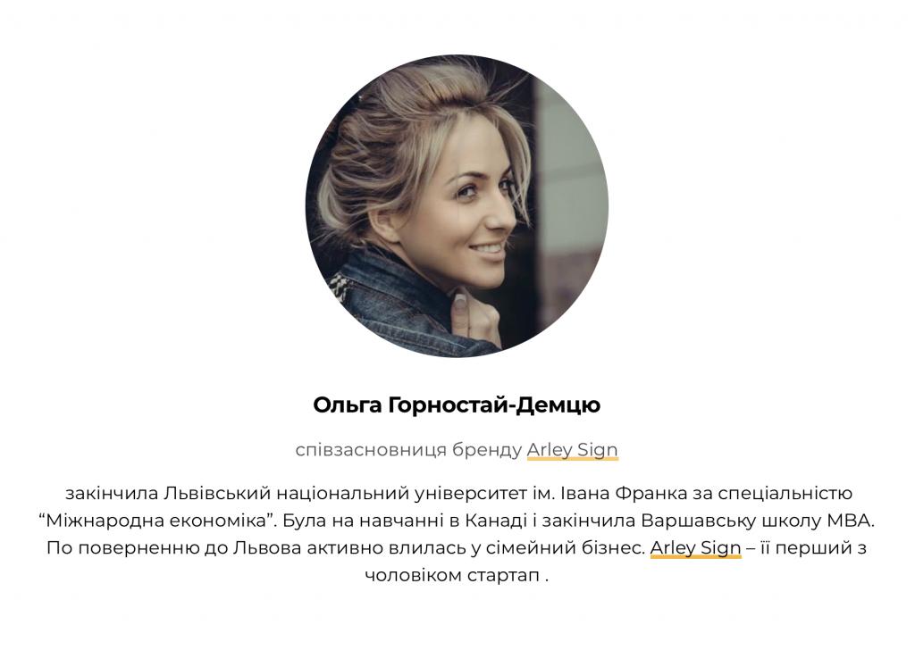Ольга Горностай-Демцю